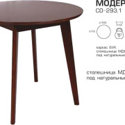 Стол Модерн Д900