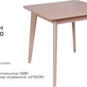 Стол Модерн 800*800