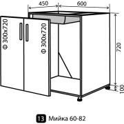 Кухня Колор-микс Низ-13 (600-820) мойка