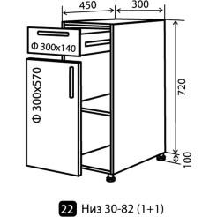Кухня Колор-микс Низ-22 (300-820) ящики (1+1)