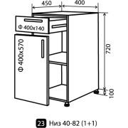 Кухня Колор-микс Низ-23 (400-820) ящики (1+1)