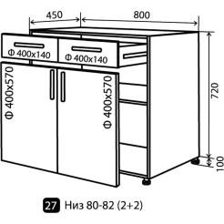 Кухня Колор-микс Низ-27 (800-820) ящики (2+2)