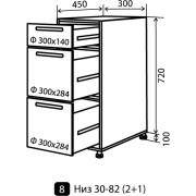 Кухня Колор-микс Низ-8 (300-820) ящики (1+2)
