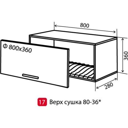 Кухня Колор-микс Шкаф верхний-17 (800-360) сушка витрина