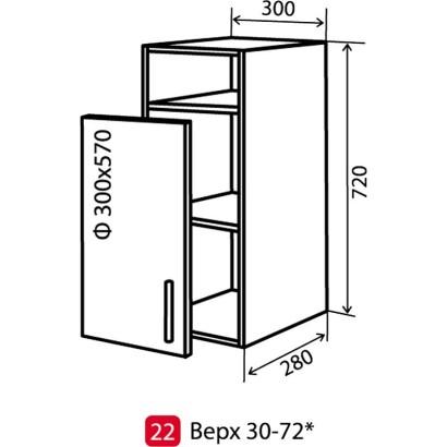Кухня Колор-микс Шкаф верхний-22 (300-720)