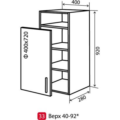 Кухня Колор-микс Шкаф верхний-33 (400-920) витрина