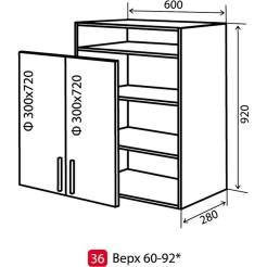 Кухня Колор-микс Шкаф верхний-36 (600-920) витрина