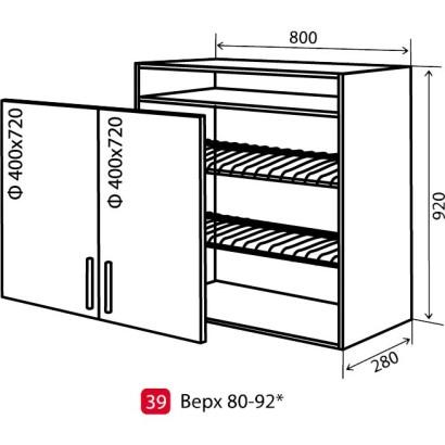 Кухня Колор-микс Шкаф верхний-39 (800-920) сушка