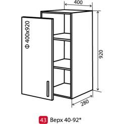 Кухня Колор-микс Шкаф верхний-43 (400-920) витрина