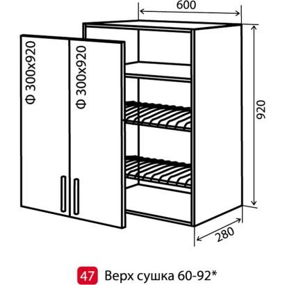 Кухня Колор-микс Шкаф верхний-47 (600-920) сушка витрина