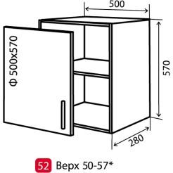 Кухня Колор-микс Шкаф верхний-52 (500-570)