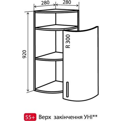 Кухня Колор-микс Шкаф верхний-55+ (280-920) угловое окончание
