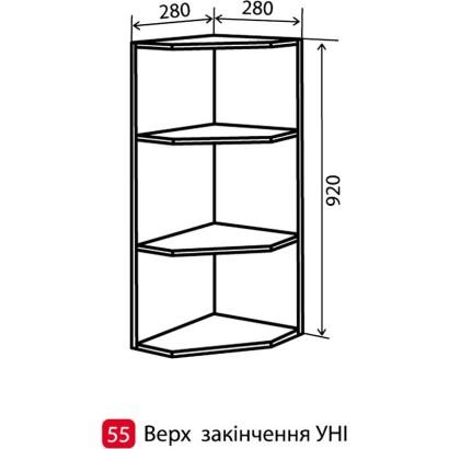 Кухня Колор-микс Шкаф верхний-55 (280-920) угловое окончание