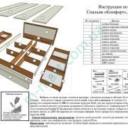 Кровать Комфорт 140