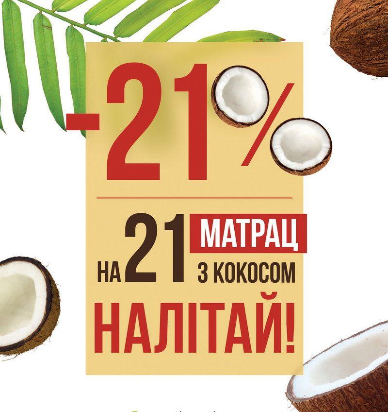 Акция на матрас с кокосом