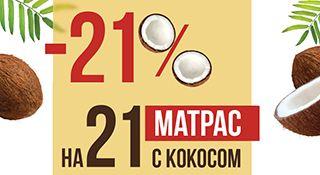 Акция -21