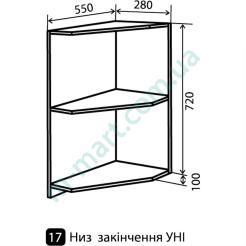Кухня Мода Низ-17 (280-820) угловое окончание