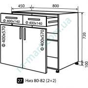 Кухня Мода Низ-27 (800-820) ящики (2+2)