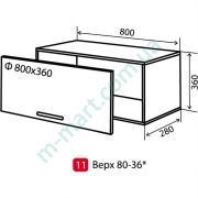Кухня Мода Шкаф верхний-11 (800-360)