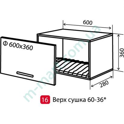 Кухня Мода Шкаф верхний-16 (600-360) сушка витрина