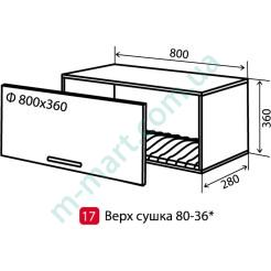 Кухня Мода Шкаф верхний-17 (800-360) сушка витрина