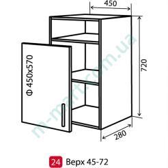 Кухня Мода Шкаф верхний-24 (450-720)