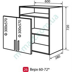 Кухня Мода Шкаф верхний-26 (600-720) витрина