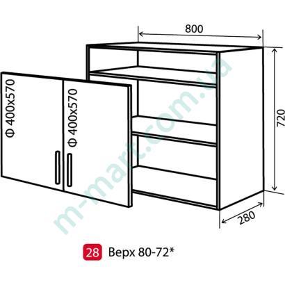 Кухня Мода Шкаф верхний-28 (800-720)