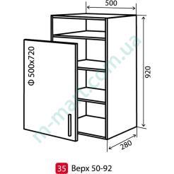 Кухня Мода Шкаф верхний-35 (500-920)