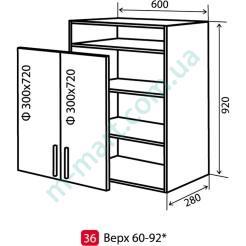 Кухня Мода Шкаф верхний-36 (600-920) витрина