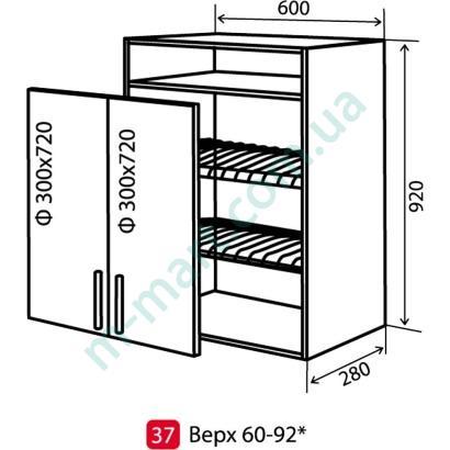 Кухня Мода Шкаф верхний-37 (600-920) сушка витрина
