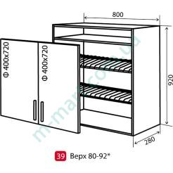 Кухня Мода Шкаф верхний-39 (800-920) сушка