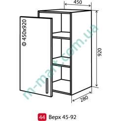 Кухня Мода Шкаф верхний-44 (450-920)