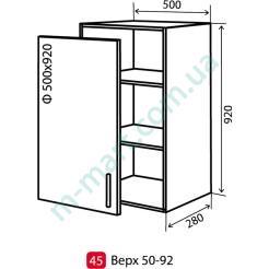 Кухня Мода Шкаф верхний-45 (500-920)