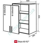 Кухня Мода Шкаф верхний-46 (600-920)