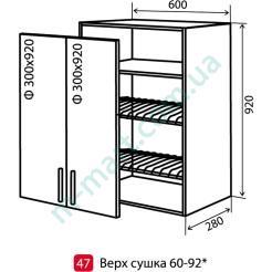 Кухня Мода Шкаф верхний-47 (600-920) сушка витрина