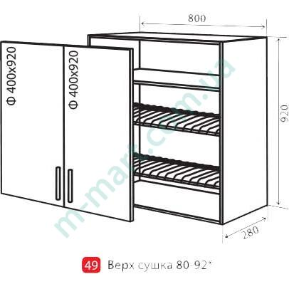 Кухня Мода Шкаф верхний-49 (800-920) сушка витрина