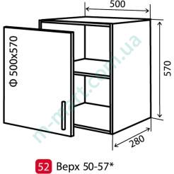 Кухня Мода Шкаф верхний-52 (500-570)