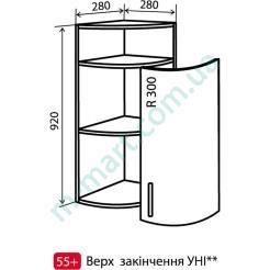 Кухня Мода Шкаф верхний-55+ (280-920) угловое окончание