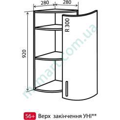 Кухня Мода Шкаф верхний-56+ (280-920) угловое окончание