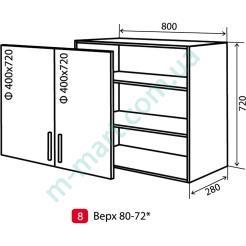 Кухня Мода Шкаф верхний-8 (800-720) витрина
