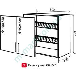 Кухня Мода Шкаф верхний-9 (800-720) сушка витрина