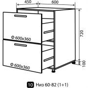 Кухня Грация Низ-10 (600-820) ящики (1+1)