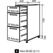 Кухня Грация Низ-8 (300-820) ящики (1+2)