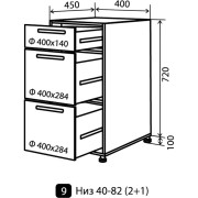 Кухня Грация Низ-9 (400-820) ящики (1+2)