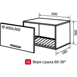 Кухня Грация Шкаф верхний-16 (600-360) сушка