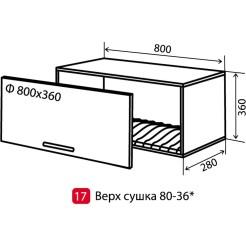 Кухня Грация Шкаф верхний-17 (800-360) сушка