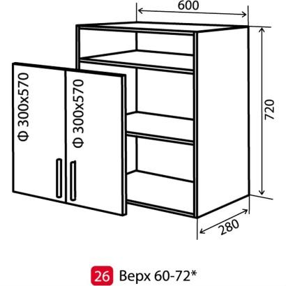 Кухня Грация Шкаф верхний-26 (600-720) витрина