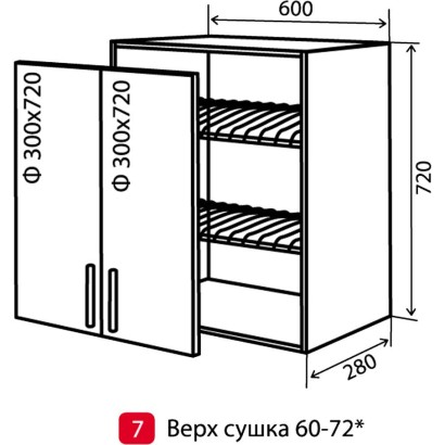 Кухня Грация Шкаф верхний-7 (600-720) сушка