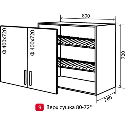 Кухня Грация Шкаф верхний-9 (800-720) сушка
